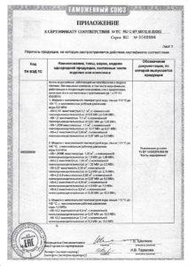 Приложение Лист 1 к сертификату соответствия ТС RU C-BY.MX10.B.00083