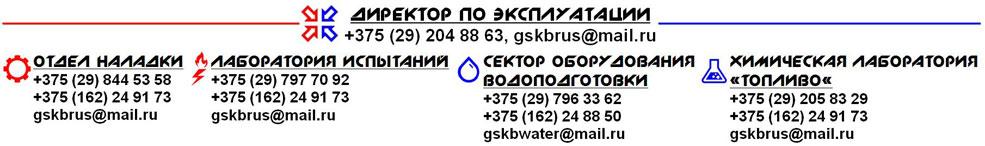 Контактные данные по оборудованию водоподготовки