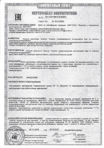 Сертификат соответствия ТС RU C-BY.MX10.B.00083 на котлы водогрейные мощностью 0,5 -15,0 МВт