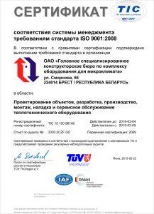 Сертификат соответствия системы менеджмента требованиям станарта ISO 9001:2008 Проектирование объектов, разработка, производство, монтаж, наладка и сервисное обслуживание теплотехнического оборудования